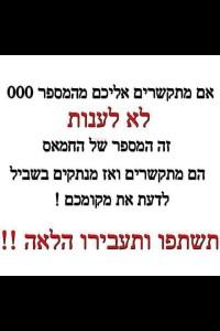 הודעה ויראלית על 000 אסור לענות מהחמאס
